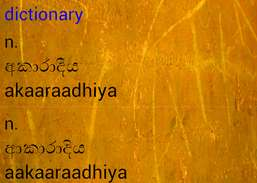 Sinhala Tamil English Dictionary Download and Install   Android
