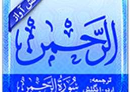 Surah RahMan MP3   Audio Quran Baixar e instalar   Android