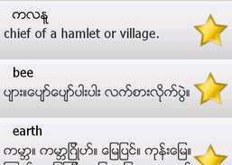 Myanmar English Dictionary Download and Install | Android
