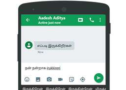 Easy Tamil Typing Keyboard Download and Install | Android